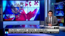 რუსეთის საგარეო უწყების განცხადება