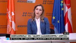 """""""მედიატორისა"""" და """"ახალი საქართველოს"""" კვლევა"""