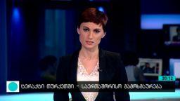 ტერაქტი თურქეთში - საერთაშორისო გამოხმაურება