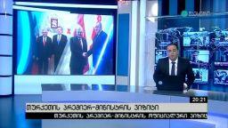 თურქეთის პრემიერ-მინისტრის ვიზიტი