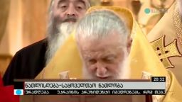 ნათლისღება - საყოველთაო ნათლობა