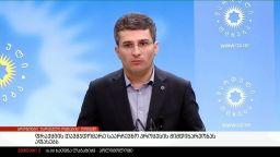 """""""ქართული ოცნების"""" თავმჯდომარე საარჩევნო პროცესის მიმდინარეობას აფასებს"""