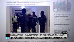 გერმანიაში საქართველოს 10 მოქალაქე დააკავეს