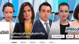 მაესტროს ოფიციალური გვერდი facebook - ზე
