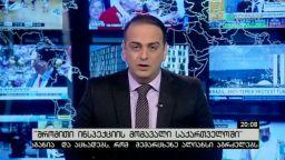 შრომითი ინსპექციის მომავალი საქართველოში