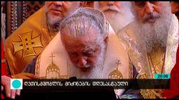 ღვთისმშობლის მიძინების დღესასწაული