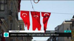 საგანგებო მდგომარეობა თურქეთში
