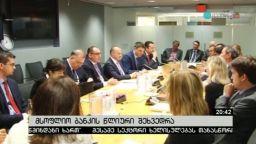 მსოფლიო ბანკის წლიური შეხვედრა