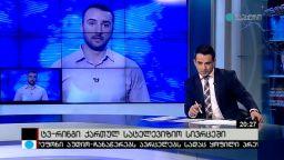 ტვ-რინგი ქართულ სატელევიზიო სივრცეში