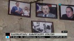 """""""ნაციონალების"""" მამხილებელი მუზეუმი"""