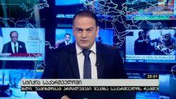 სტიქია საქართველოში
