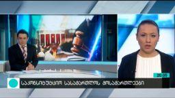 საკონსტიტუციო სასამართლოს მოსამართლეები