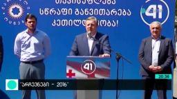 არჩევნები 2016