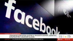 ფეისბუქმა 82 ირანული გვერდი, ჯგუფი და პერსონალური ანგარიში გააუქმა