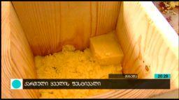 ქართული ყველის ფესტივალი