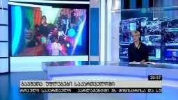 ბავშვთა უფლებები საქართველოში