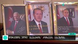 """თურქეთის ელჩი """"მაესტროს"""" კითხვებს პასუხობს"""
