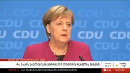 რა გახდა გავლენიანი ევროპელი ლიდერის წასვლის მიზეზი?