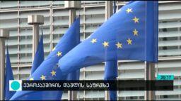 ევროკავშირის დაშლის საფრთხე