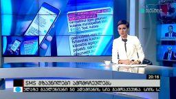 SMS გზავნილები ამომრჩევლებს