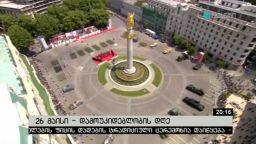 26 მაისი - დამოუკიდებლობის დღე