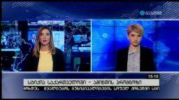 კონტაქტი 15:00 (21.05.2017)