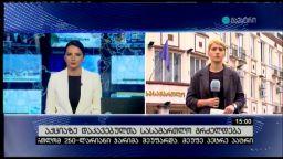კონტაქტი 15:00 (14.03.2017)