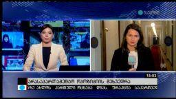 კონტაქტი 15:00 (18.01.2017)