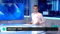 კონტაქტი 20:00 (27.08.2016)