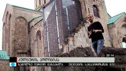 ლიფტს გადარჩენილი ბაგრატის ტაძარი და გელათის აღმშენებლობის სხვა სტანდარტი