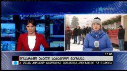 კონტაქტი 15:00 (25.12.2016)