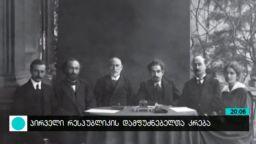 პირველი რესპუბლიკის დამფუძნებელი კრება