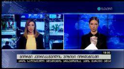 კონტაქტი 18:00 (21.05.2017)