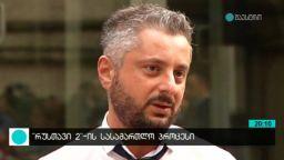 """""""რუსთავი 2""""-ის სასამართლო პროცესი"""