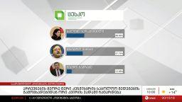 არჩევნების მეორე ტური კენჭისყრის საბოლოო შედეგების გამოცხადებიდან ორი კვირის ვადაში ჩატარდება
